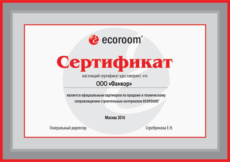 Сертификат дилера ECOROOM